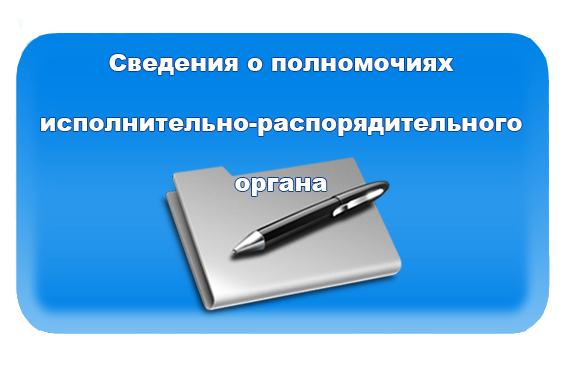 Сведения о полномочиях исполнительно-распорядительного органа